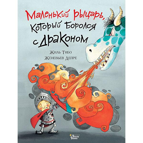 Издательство АСТ Маленький рыцарь, который боролся с драконом