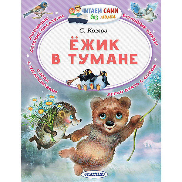 цена на Издательство АСТ Ёжик в тумане, Читаем сами без мамы