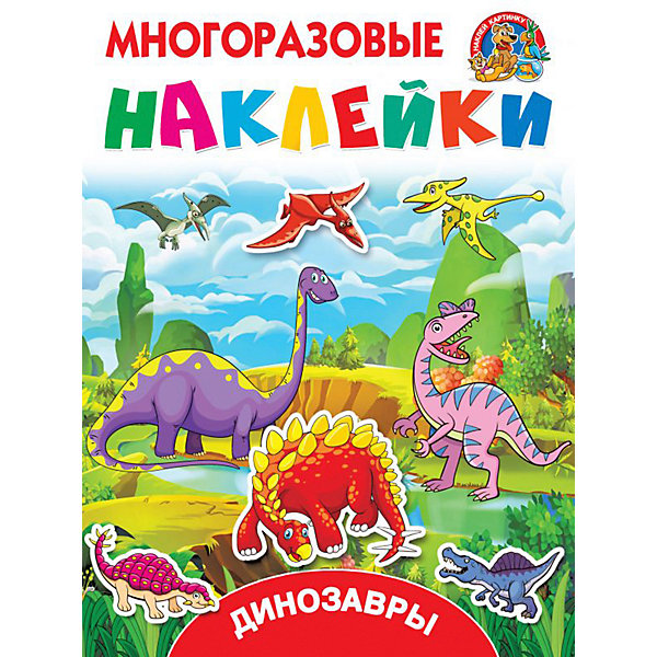 Купить Книжка с многоразовыми наклейками Динозавры , Издательство АСТ, Россия, Унисекс