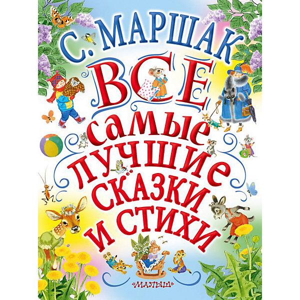 Все самые лучшие сказки и стихи Издательство АСТ