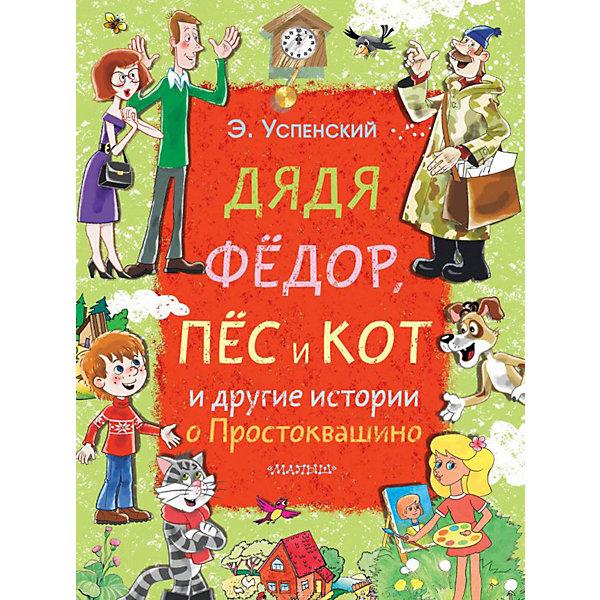 цена на Издательство АСТ Дядя Фёдор, пёс и кот и другие истории о Простоквашино