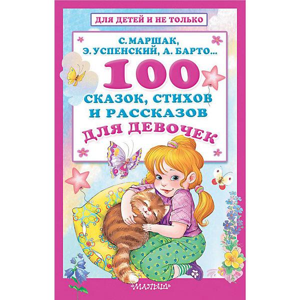 Купить 100 сказок, стихов и рассказов для девочек, Издательство АСТ, Россия, Унисекс