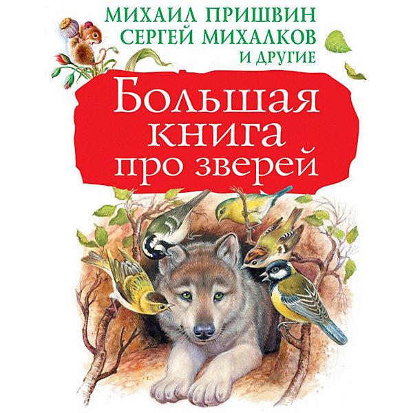 Большая книга про зверей, издательство АСТ Издательство АСТ