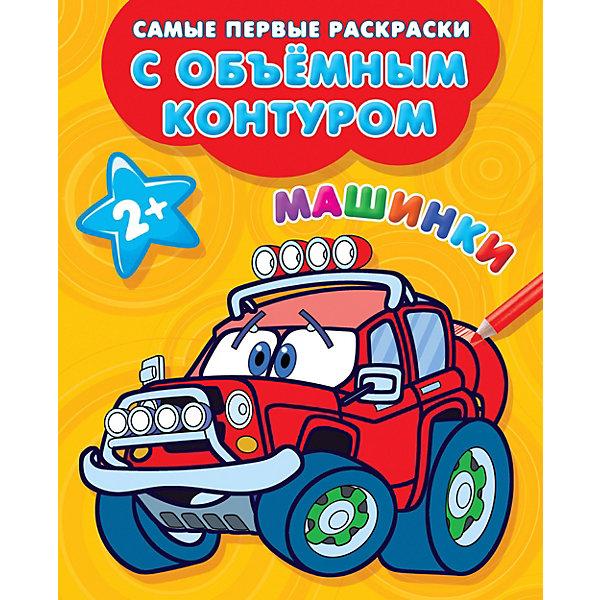 Издательство АСТ Раскраска с толстым контуром Машинки