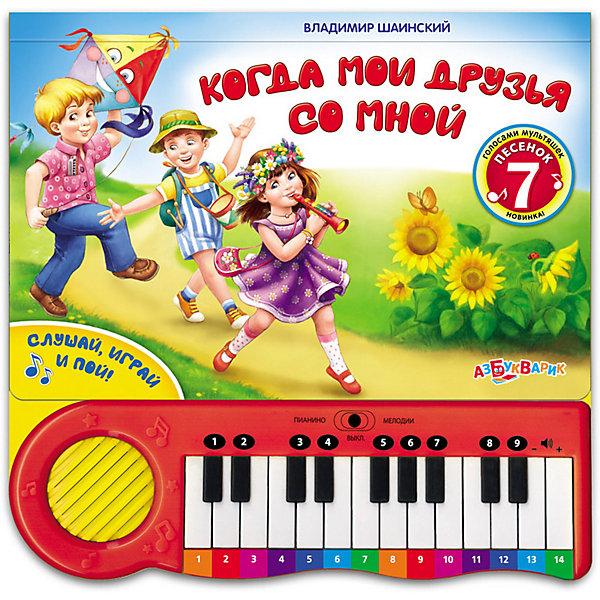 Книга с пианино Азбукварик Когда мои друзья со мной