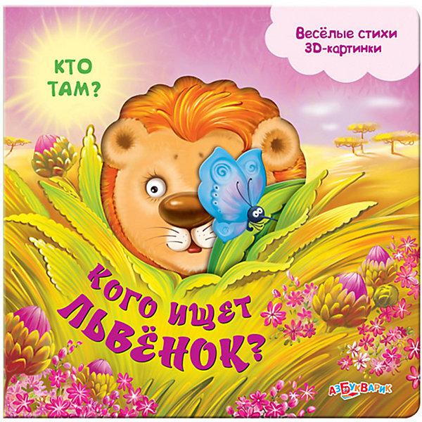 Купить Книжка со звуковым модулем Азбукварик Кто там? Кого ищет львенок?, Тайвань, Унисекс