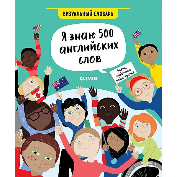 Купить Визуальный словарь Я знаю 500 английских слов Hello English!, Clever, Унисекс