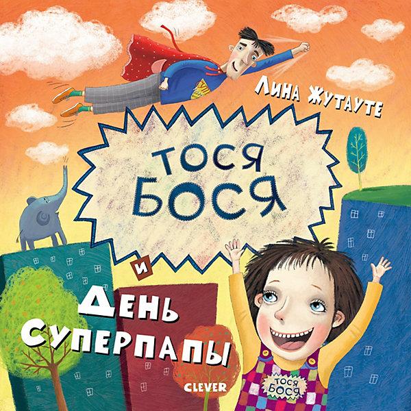 купить Clever Тося-Бося и день Суперпапы по цене 276 рублей
