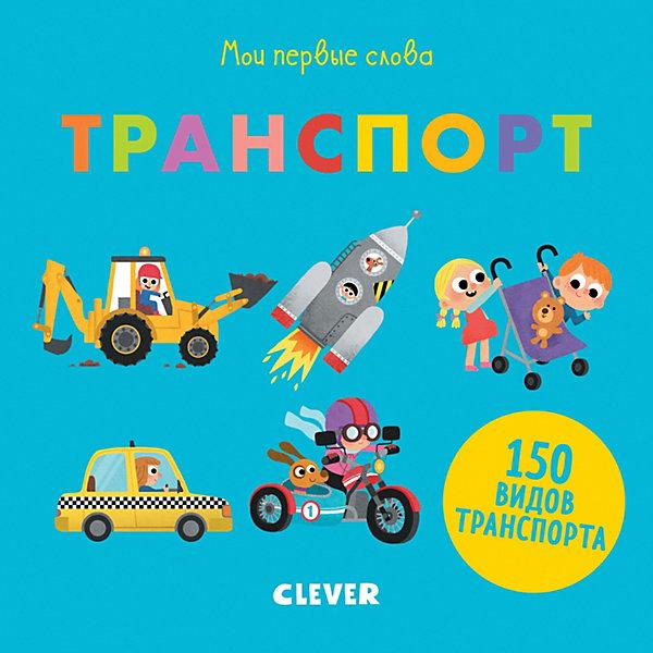 Clever Мои первые слова Транспорт, Первые книжки малыша мои первые слова