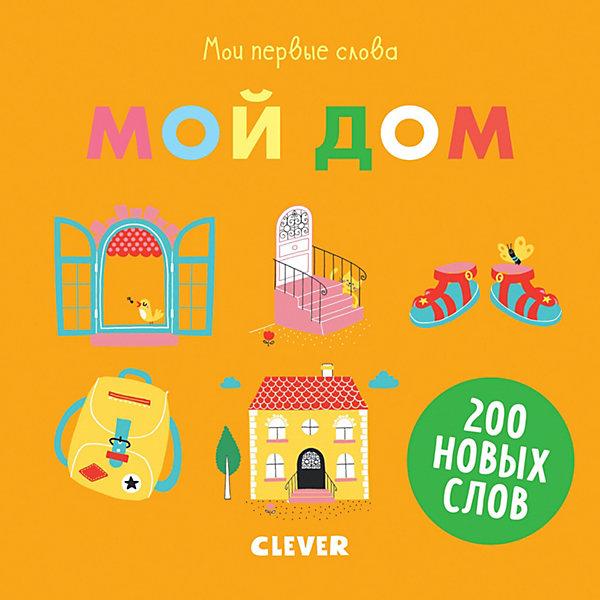 Clever Мои первые слова Мой дом, Первые книжки малыша мои первые слова