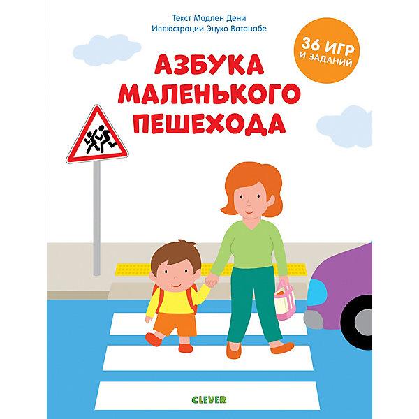 Clever Азбука маленького пешехода, Раннее развитие по методике Мадлен Дени
