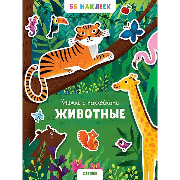 Купить Книжка с наклейками Животные. 55 наклеек , Clever, Унисекс