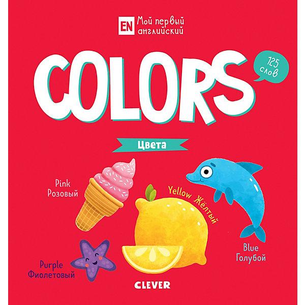 Купить Colors Цвета, Мой первый английский, Clever, Унисекс