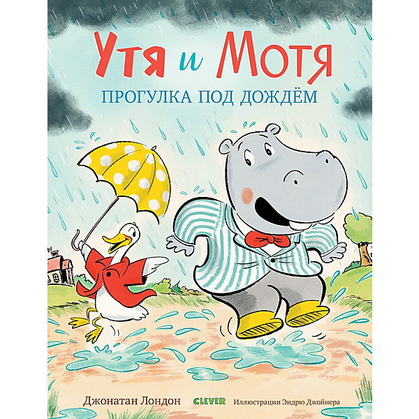 Clever Книжка-картинка Утя и Мотя. Прогулка под дождем