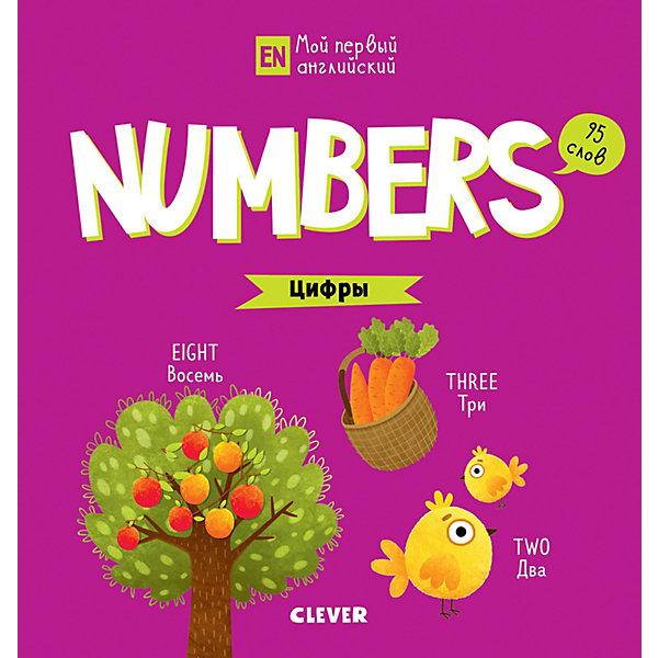 Numbers Цифры, Мой первый английский CLEVER