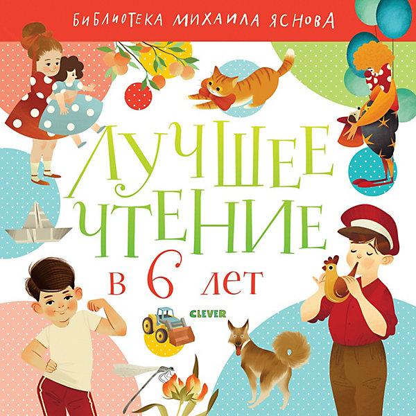 """Clever Сборник """"Лучшее чтение в 6 лет"""""""