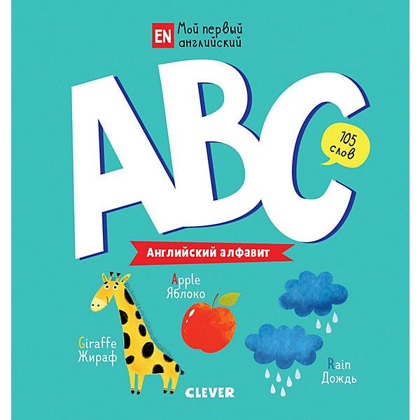 Купить ABC Английский алфавит, Мой первый английский, Clever, Унисекс
