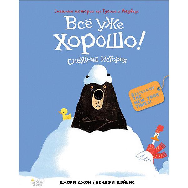 Купить Медведь и Гусик Всё уже хорошо! , Издательство АСТ, Россия, Унисекс