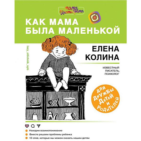 Издательство АСТ Как мама была маленькой, АСТ