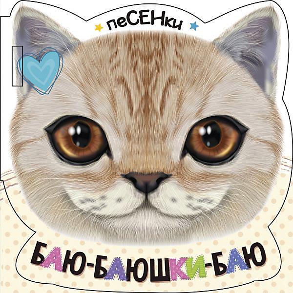 Издательство АСТ Книжка в коляску Баю-баюшки-баю