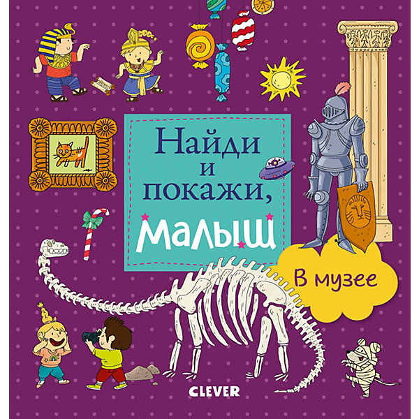 Купить Книжка-игра Найди и покажи Найди и покажи, малыш. В музее, Clever, Россия, Унисекс
