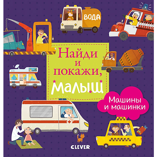 Купить Книжка-игра Найди и покажи Найди и покажи, малыш. Машины и машинки, Clever, Россия, Унисекс