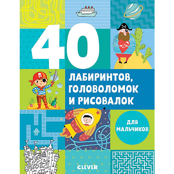 Clever Книжка с играми Рисуем и играем 40 лабиринтов, головоломок и рисовалок для мальчиков рисуем играем развиваемся выпуск 2 40 наклеек