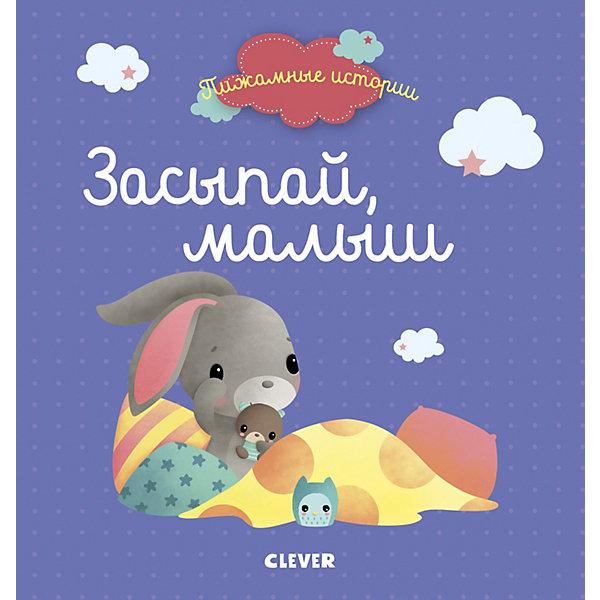 Купить Сказки Пижамные истории Засыпай, малыш, Clever, Россия, Унисекс