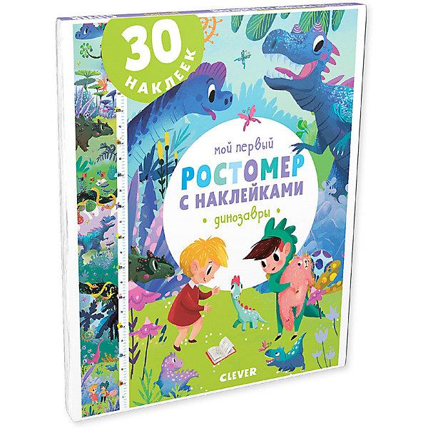 Купить Мой первый ростомер с наклейками Динозавры , Clever, Россия, Унисекс
