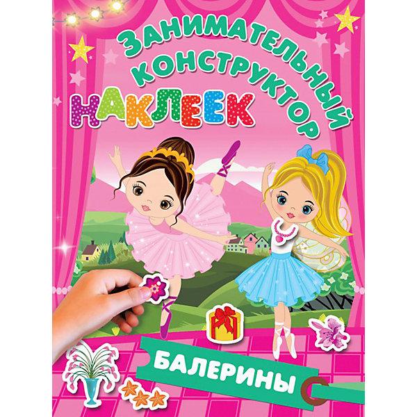Книжка с наклейками БалериныКнижки с наклейками<br>Характеристики товара:<br><br>• автор: В.Г. Дмитриева, И.В, Горбунова<br>• серия: Занимательный конструктор наклеек<br>• год издания: 2018<br>• количество страниц: 8<br>• переплёт: мягкий<br>• иллюстрации: цветные<br>• бумага: мелованная матовая<br>• формат: 210х280 мм<br>• тираж: 4000<br>• страна бренда: Россия<br><br>На страницах книги обитают милые балерины. При помощи красочных наклеек создавай для них красивые наряды, украшай картинки и окунись в мир балета. Развивает внимательность, мелкую моторику, аккуратность и воображение.