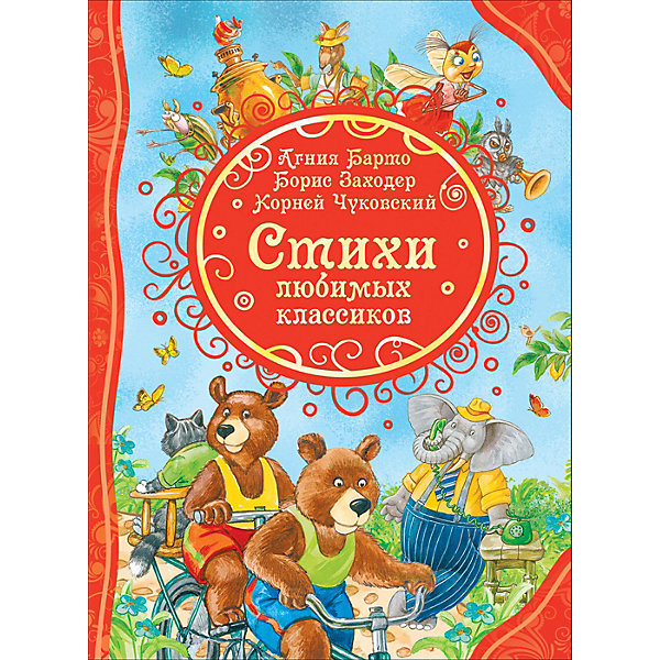 Стихи любимых классиков, Издательство Росмэн РОСМЭН