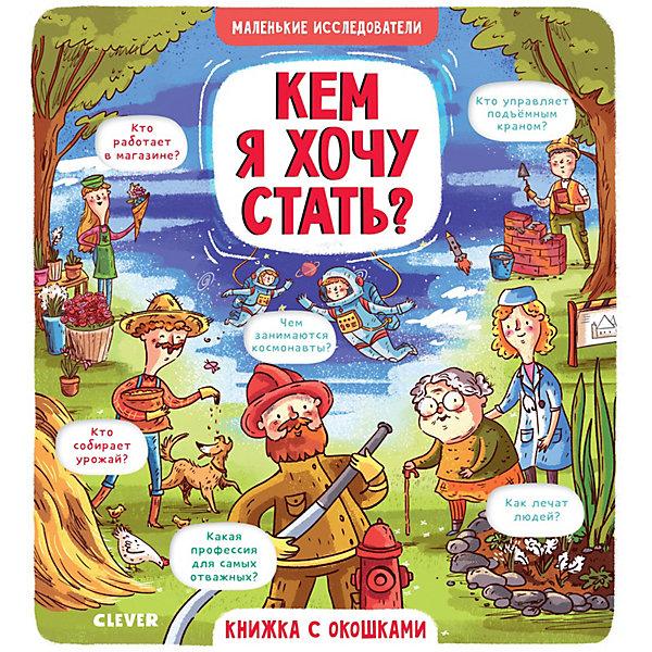 Купить Книжки с клапанами Маленькие исследователи Кем я хочу стать?, Clever, Китай, Унисекс