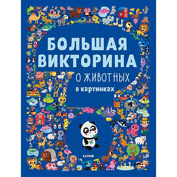 Clever Первые книжки малыша. Большая викторина о животных в картинках