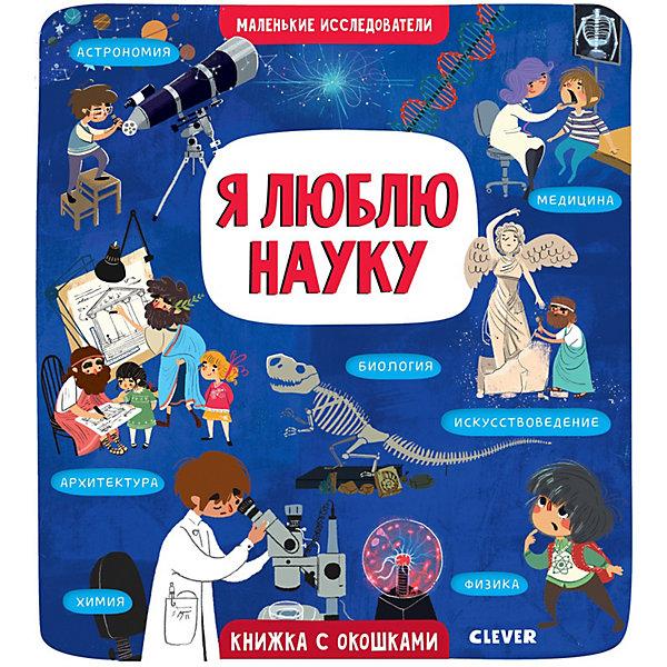 Купить Книжки с клапанами Маленькие исследователи. Я люблю науку, Clever, Китай, Унисекс