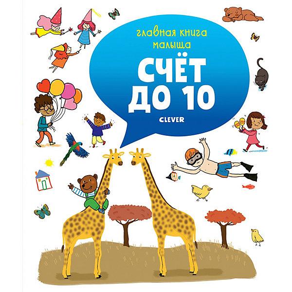 Купить Главная книга малыша Счёт до 10, Clever, Россия, Унисекс