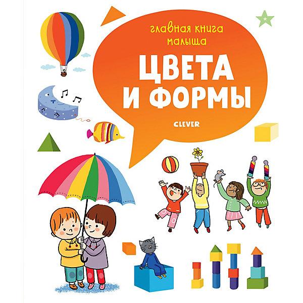 Clever Главная книга малыша Цвета и формы