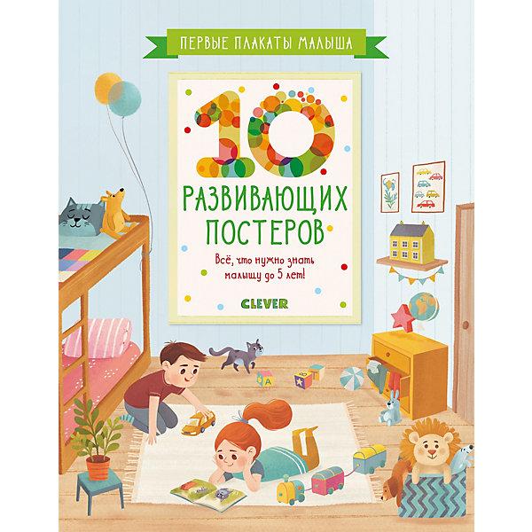 Купить Первые книжки малыша. Первые плакаты малыша 10 развивающих постеров, Clever, Россия, Унисекс