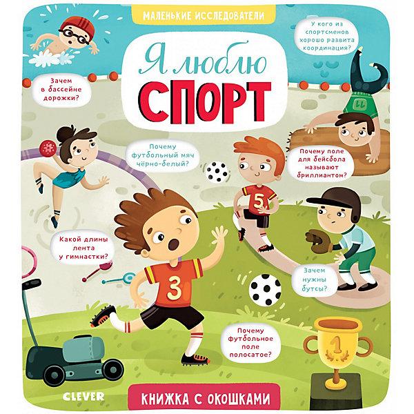 Купить Книжки с клапанами Маленькие исследователи Я люблю спорт, Clever, Китай, Унисекс