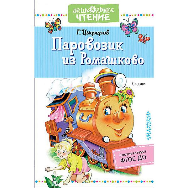 Издательство АСТ Сборник сказок