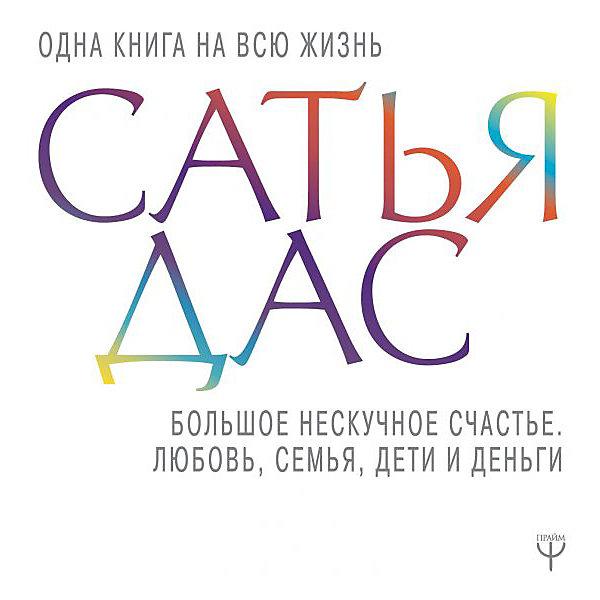 Издательство АСТ Большое нескучное счастье Любовь, семья, дети и деньги, С. Дас