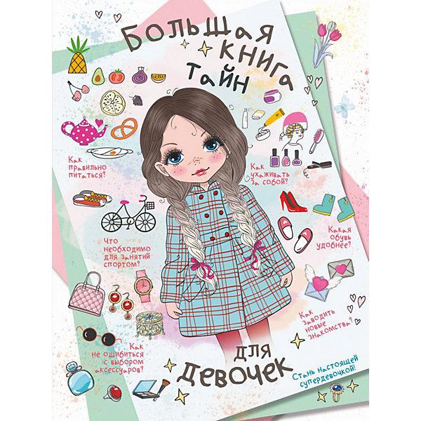 Издательство АСТ Большая книга тайн для девочек, АСТ издательство аст самая большая книга вязания спицами