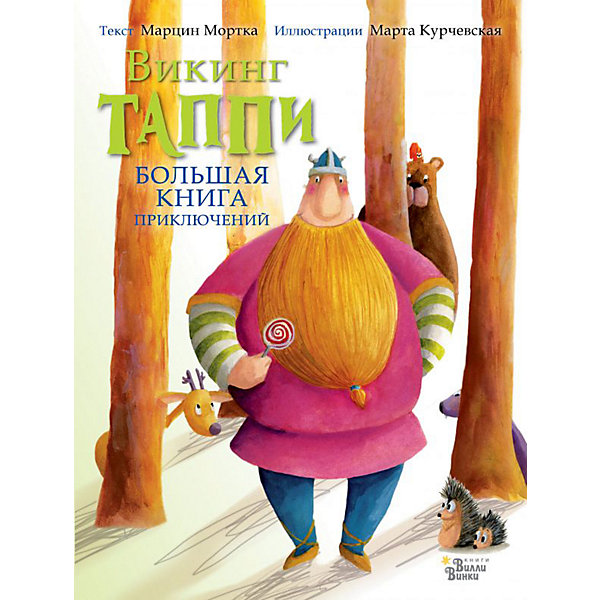 "Картинка для Сборник ""Большая книга приключений викинга Таппи"", М. Мортка"