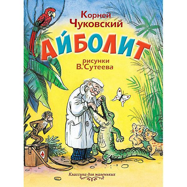 Айболит, К.И. Чуковский Издательство АСТ
