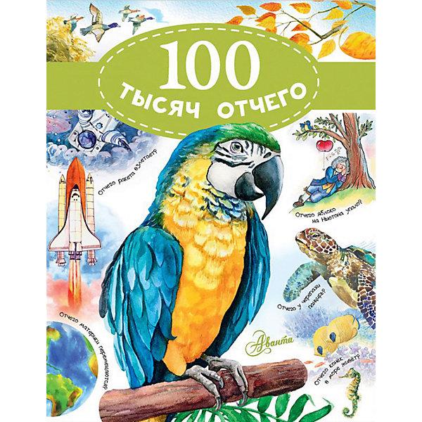 Издательство АСТ Энциклопедия 100 тысяч отчего, Аванта