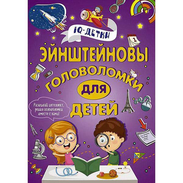 Купить Эйнштейновы головоломки для детей, АСТ, Издательство АСТ, Россия, Унисекс