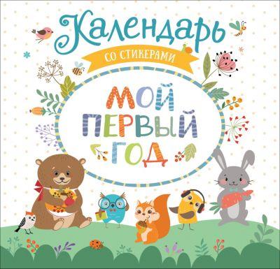 Фото - Росмэн Календарь со стикерами Мой первый год календарь