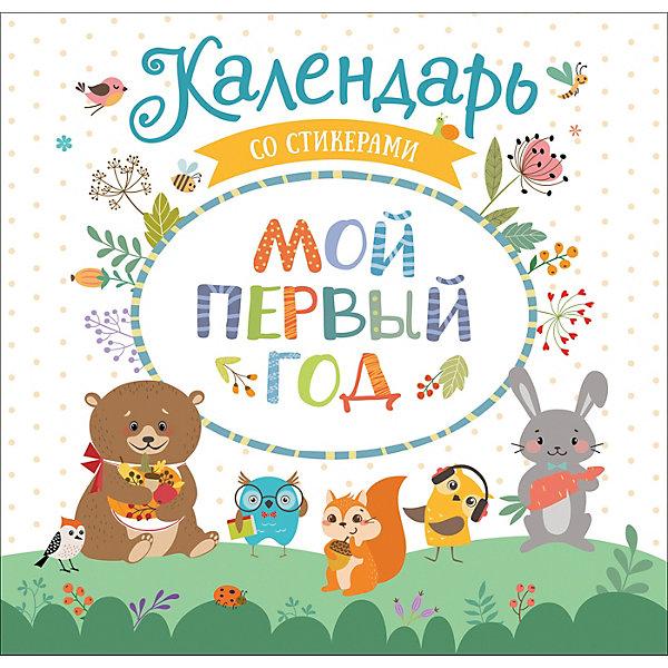 Фото - Росмэн Календарь со стикерами Мой первый год алексей радов год
