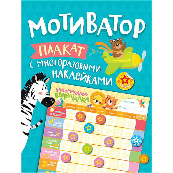 Купить Плакат-мотиватор с многоразовыми наклейками, Росмэн, Россия, Унисекс