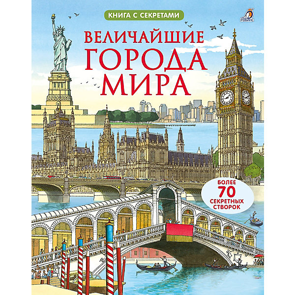 Робинс Книжка с окошками Робинс Величайшие города мира, Открой тайны открой тайны подводного мира