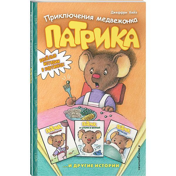 Эксмо Комиксы Приключения медвежонка Патрика